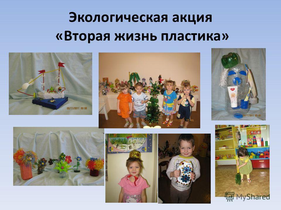 Экологическая акция «Вторая жизнь пластика»