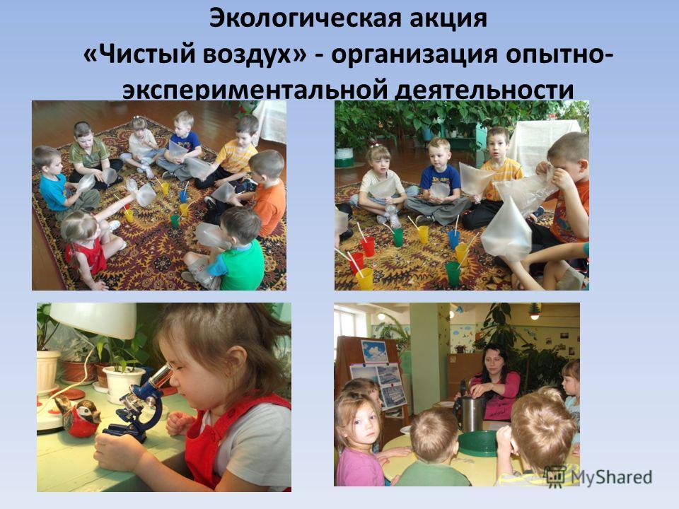 Экологическая акция «Чистый воздух» - организация опытно- экспериментальной деятельности
