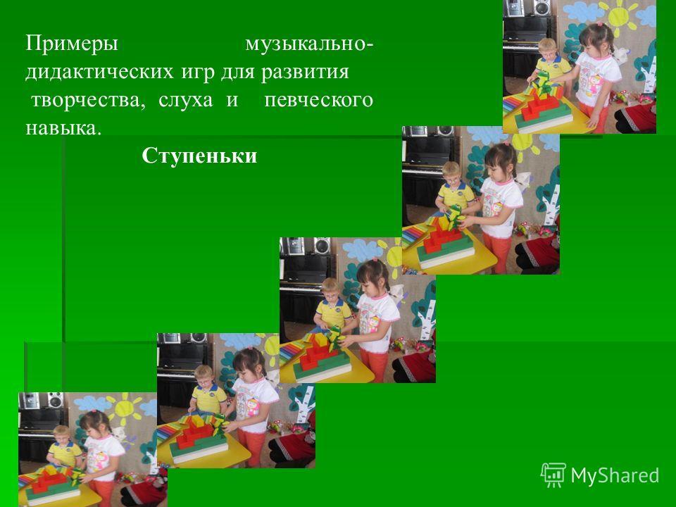 Примеры музыкально- дидактических игр для развития творчества, слуха и певческого навыка. Ступеньки