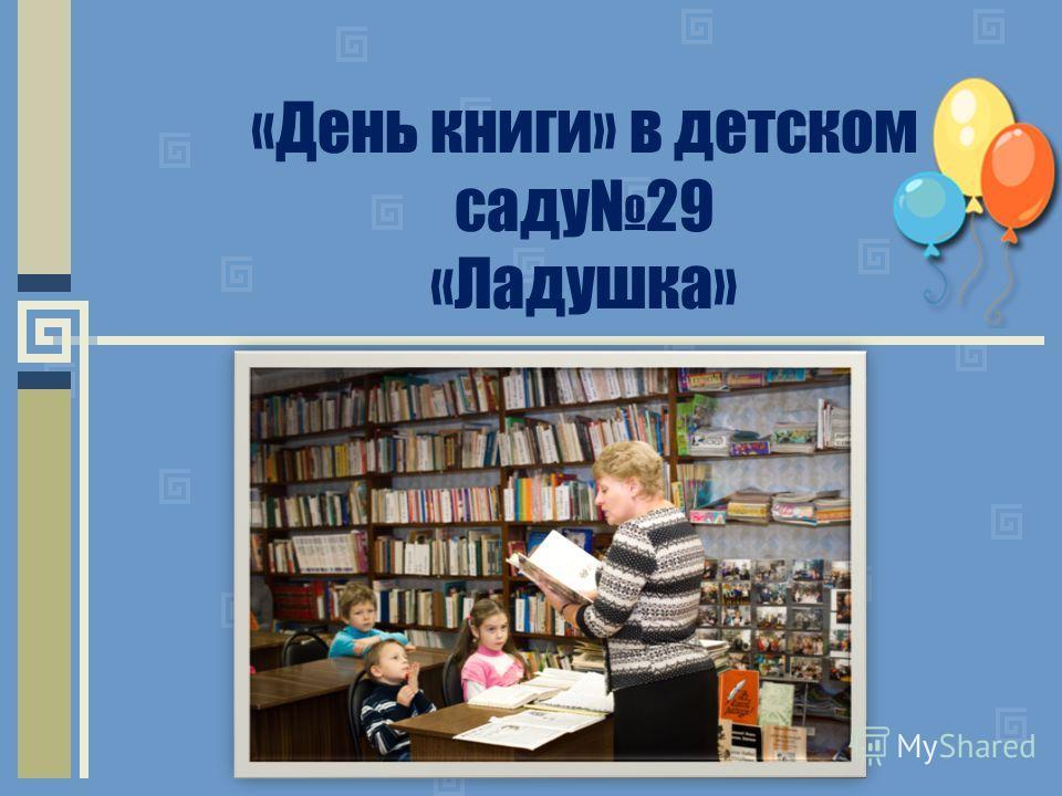 «День книги» в детском саду29 «Ладушка»