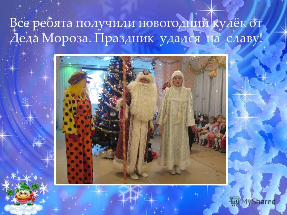 Все ребята получили новогодний кулёк от Деда Мороза. Праздник удался на славу!