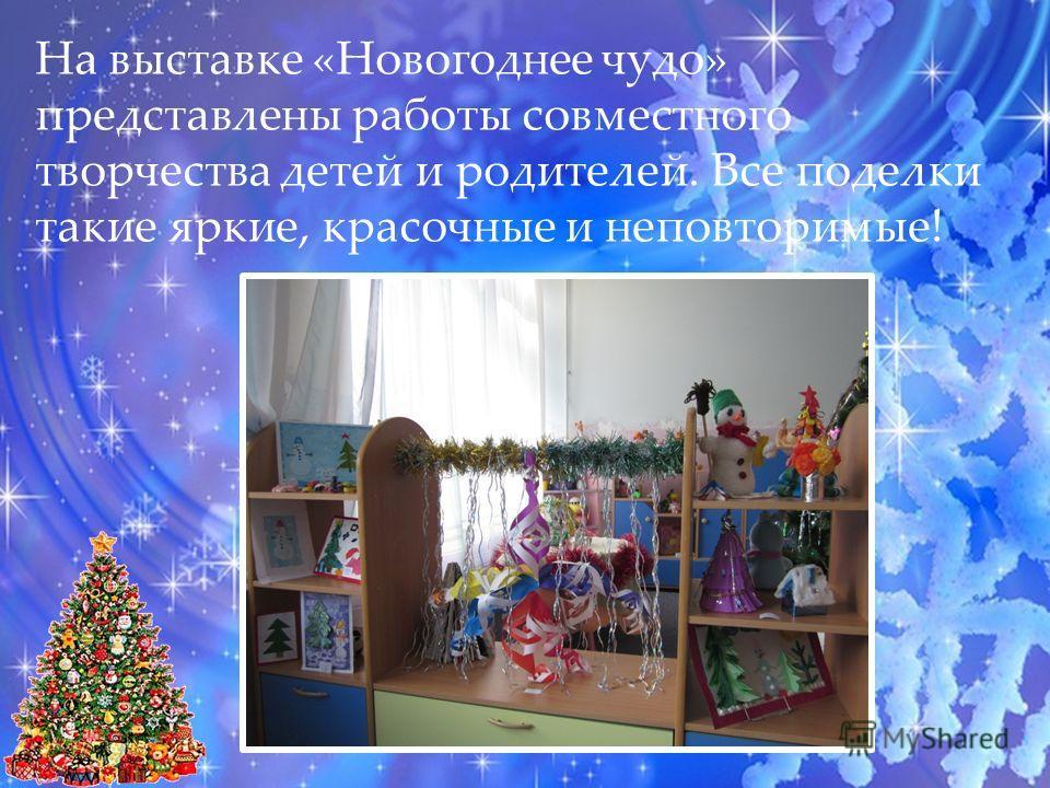 На выставке «Новогоднее чудо» представлены работы совместного творчества детей и родителей. Все поделки такие яркие, красочные и неповторимые!