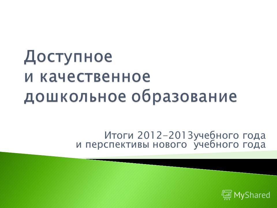 Итоги 2012-2013учебного года и перспективы нового учебного года