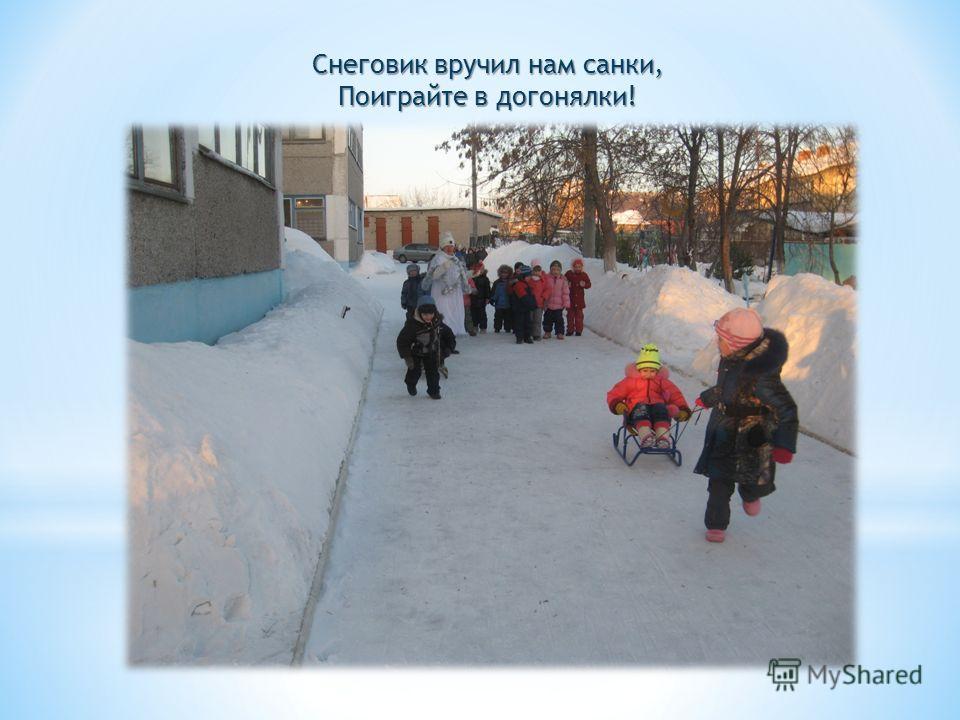 Снеговик вручил нам санки, Поиграйте в догонялки!
