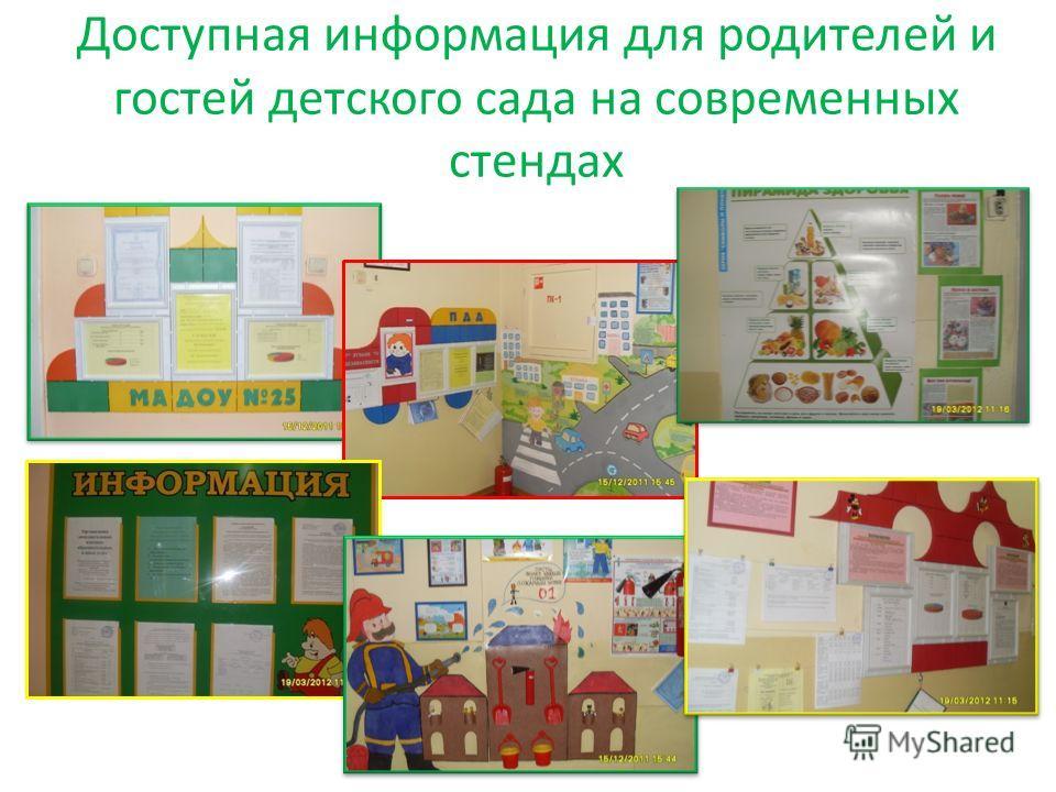 Доступная информация для родителей и гостей детского сада на современных стендах
