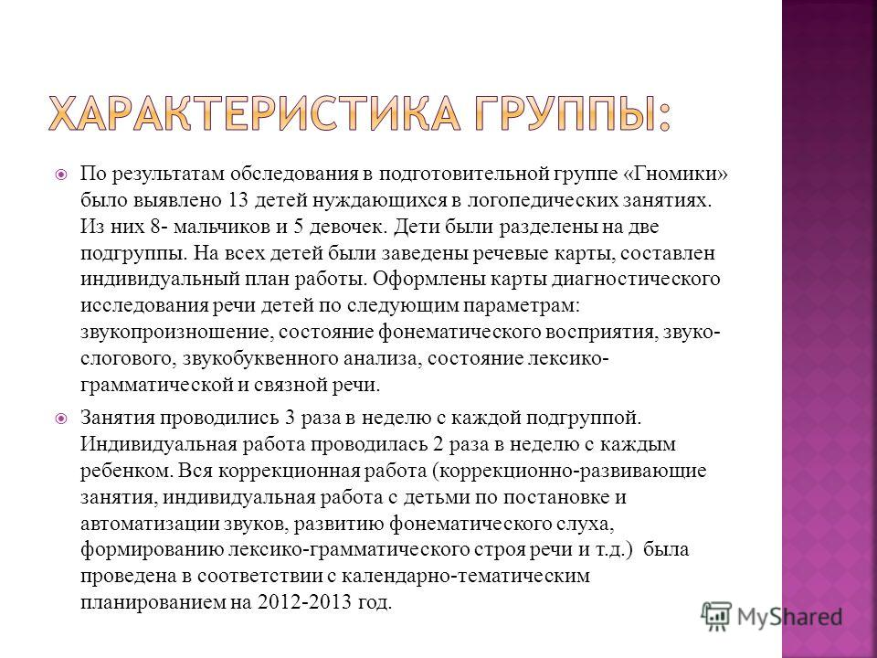 Презентация на тему Годовой отчет работы логопеда Мустяца К Е  4 По результатам обследования