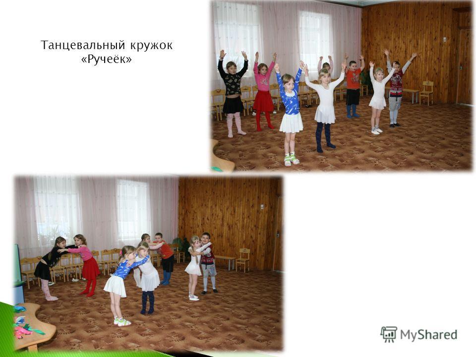 Танцевальный кружок «Ручеёк»