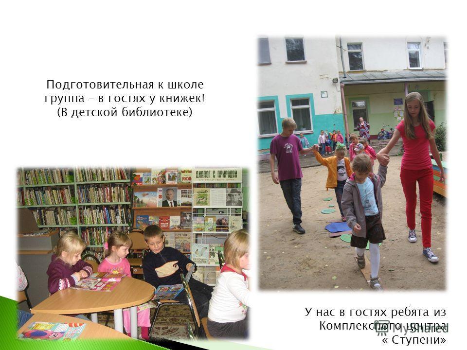У нас в гостях ребята из Комплексного центра « Ступени» Подготовительная к школе группа – в гостях у книжек! (В детской библиотеке)