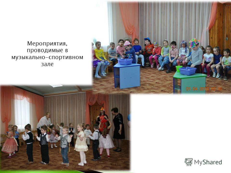 Мероприятия, проводимые в музыкально-спортивном зале