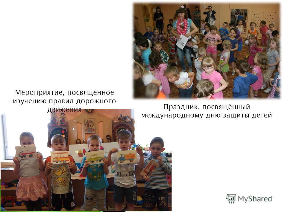 Праздник, посвящённый международному дню защиты детей Мероприятие, посвящённое изучению правил дорожного движения