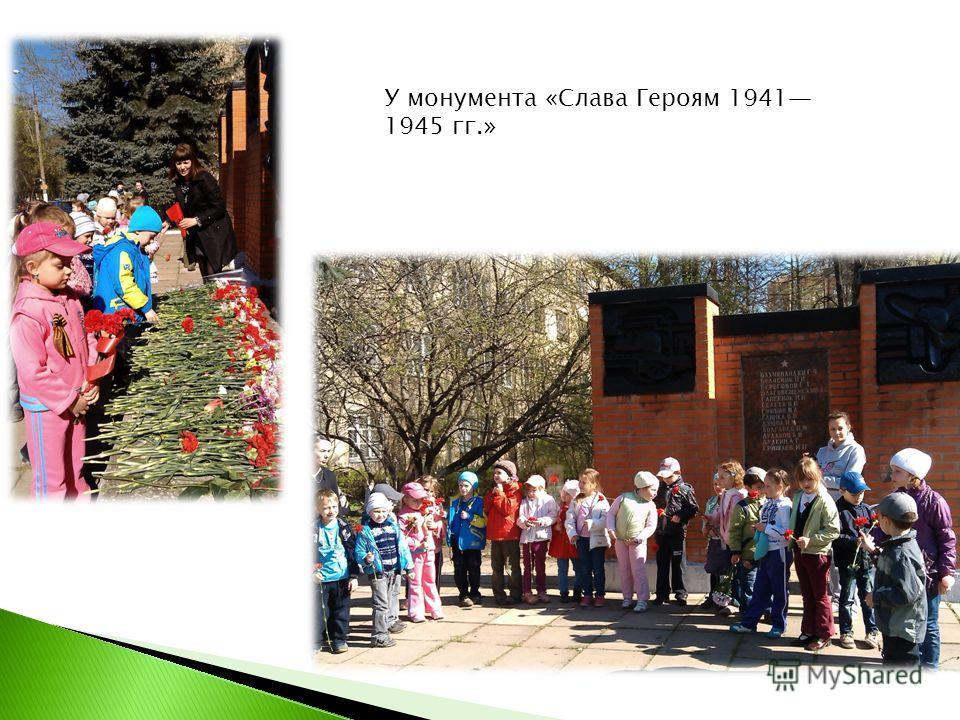 У монумента «Слава Героям 1941 1945 гг.»