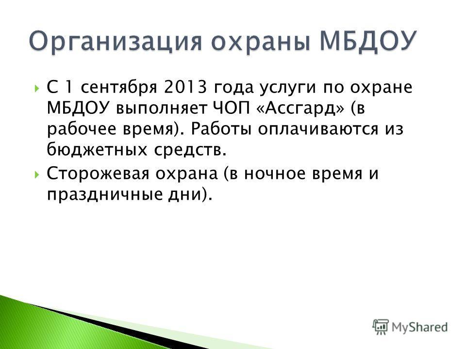 С 1 сентября 2013 года услуги по охране МБДОУ выполняет ЧОП «Ассгард» (в рабочее время). Работы оплачиваются из бюджетных средств. Сторожевая охрана (в ночное время и праздничные дни).