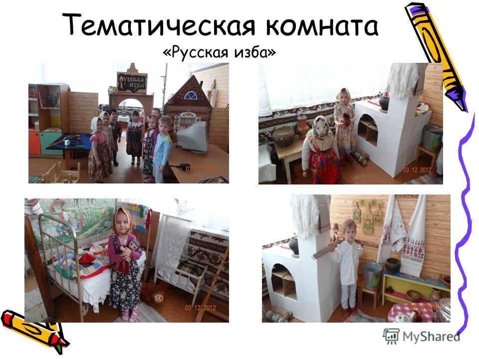 Тематическая комната «Русская изба»