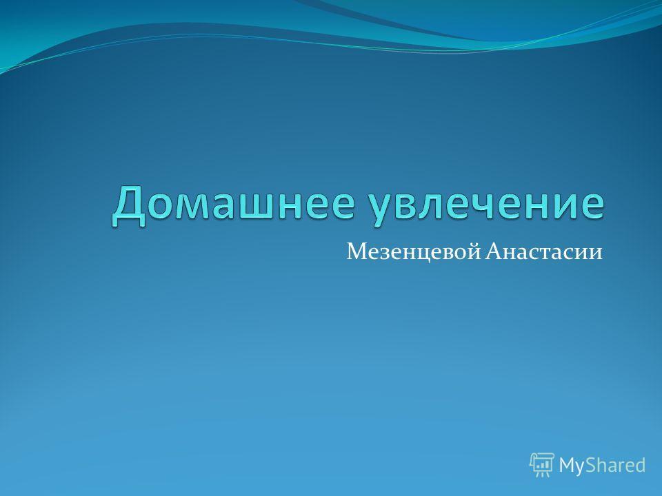 Мезенцевой Анастасии