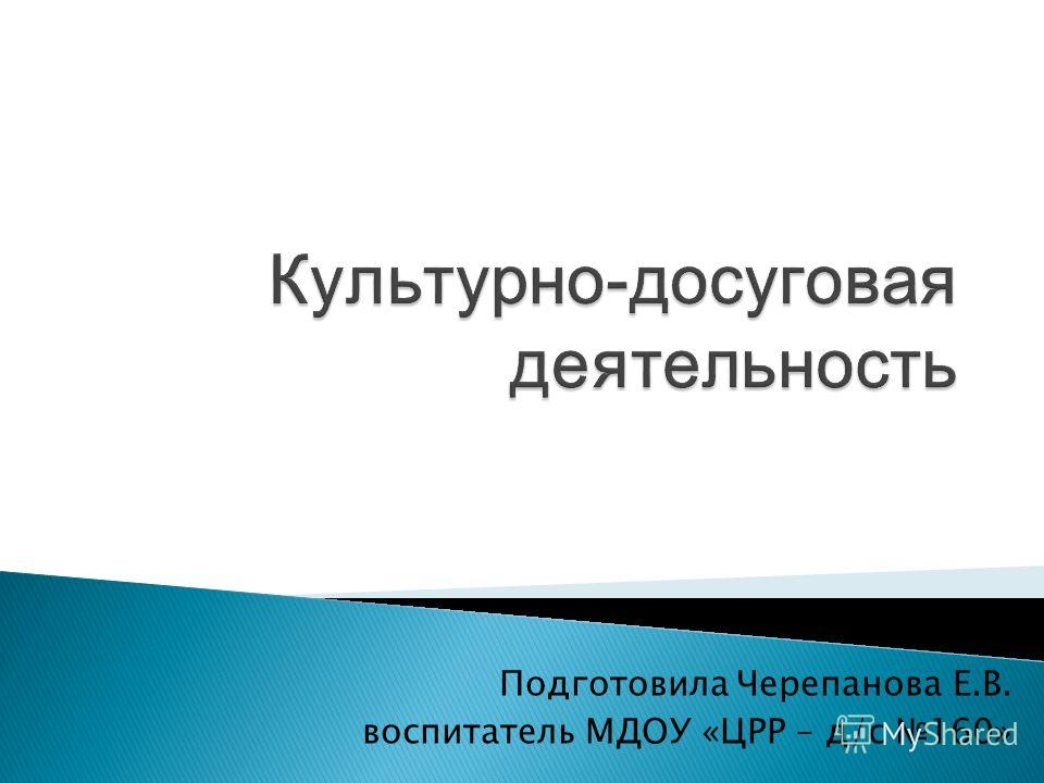Подготовила Черепанова Е.В. воспитатель МДОУ «ЦРР – д/с 160»