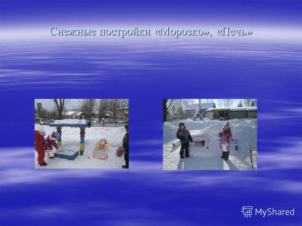 Снежные постройки «Морозко», «Печь»