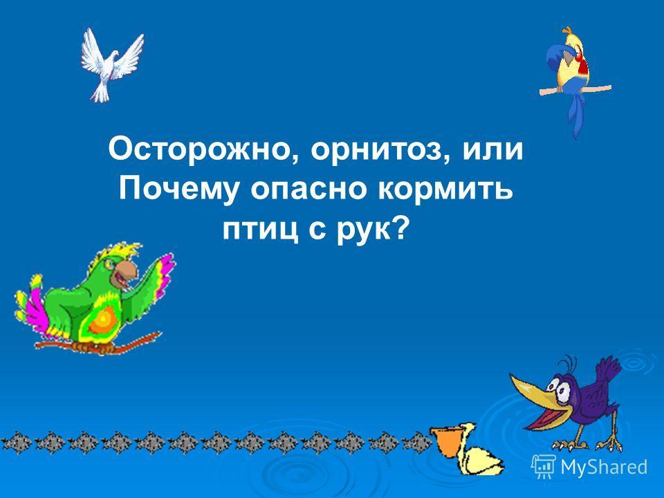 Орнитоз у детей фото