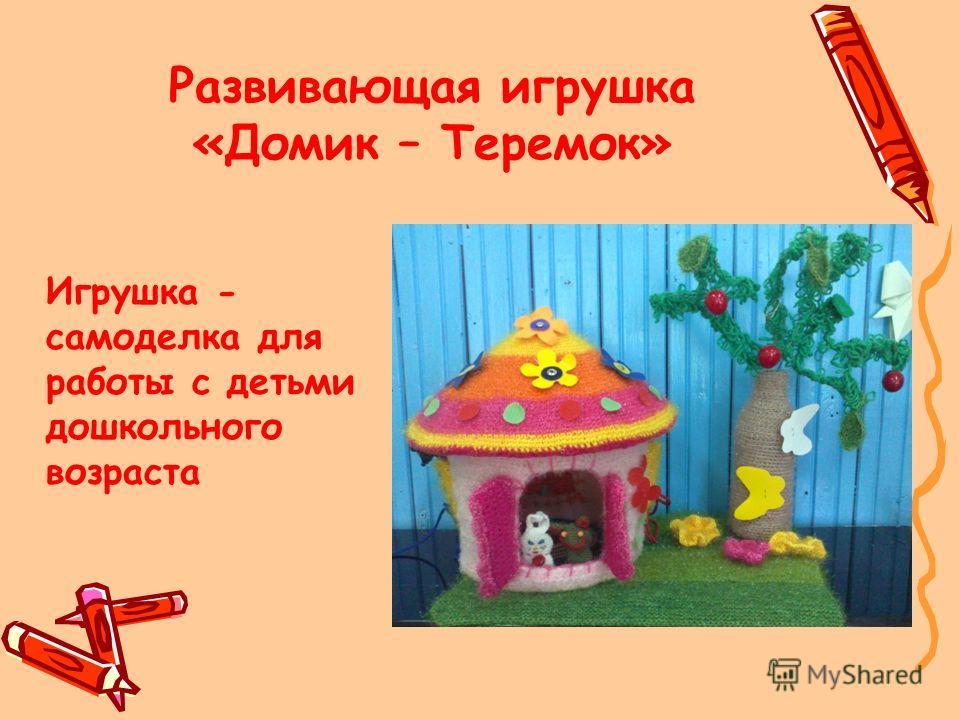 Развивающая игрушка «Домик – Теремок» Игрушка - самоделка для работы с детьми дошкольного возраста