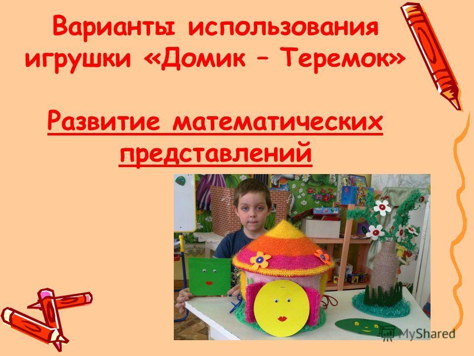 Варианты использования игрушки «Домик – Теремок» Развитие математических представлений