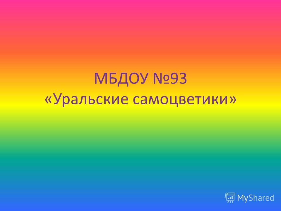 МБДОУ 93 «Уральские самоцветики»
