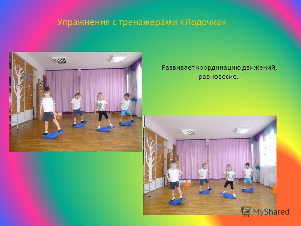 Упражнения с тренажерами «Лодочка» Развивает координацию движений, равновесие.