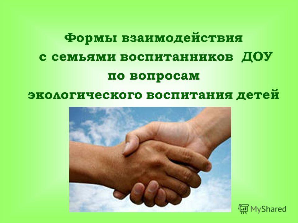 Формы взаимодействия с семьями воспитанников ДОУ по вопросам экологического воспитания детей
