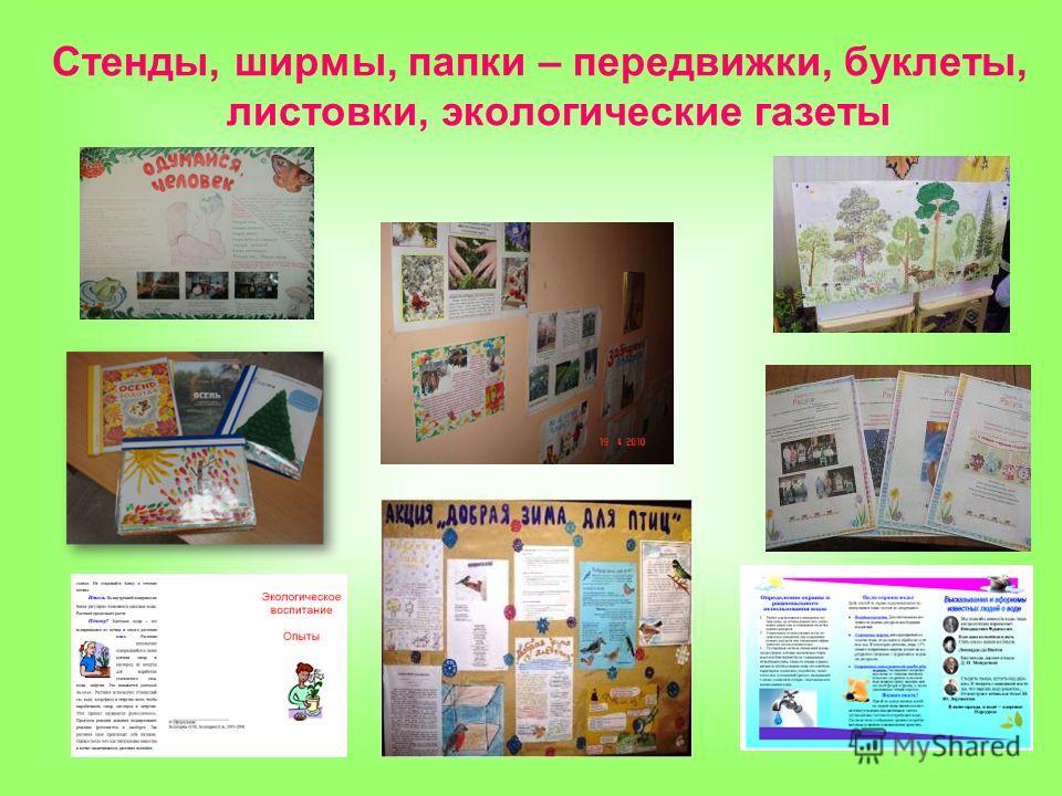Стенды, ширмы, папки – передвижки, буклеты, листовки, экологические газеты