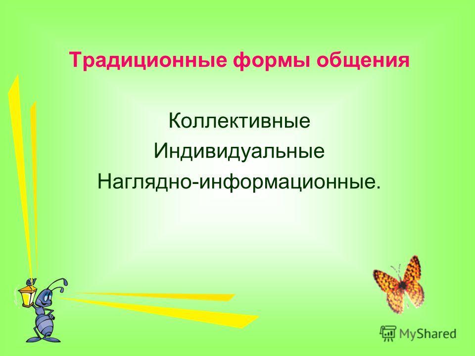 Традиционные формы общения Коллективные Индивидуальные Наглядно-информационные.