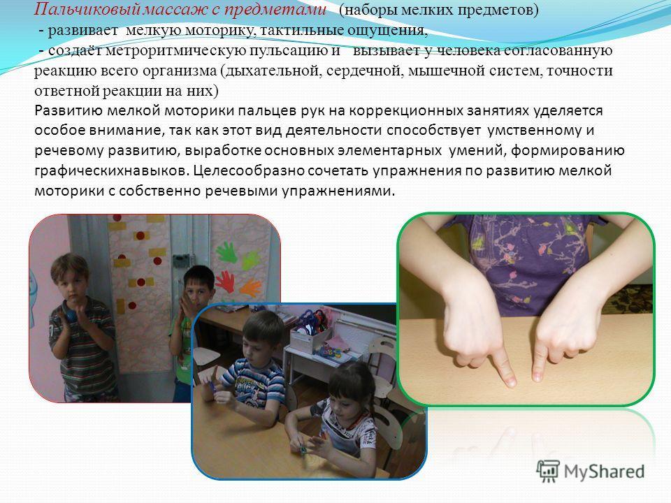 Игры в сухом бассейне - развивает тактильно-кинестетическую чувствительность и мелкую моторику рук, - создаёт дополнительный массаж. - снимает тревожность, гиперактивность, мускульное напряжение (рук или всего тела); - нормализует психофизическое сос