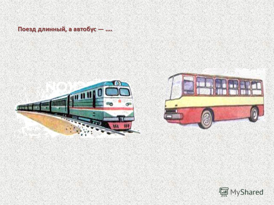 Поезд длинный, а автобус....