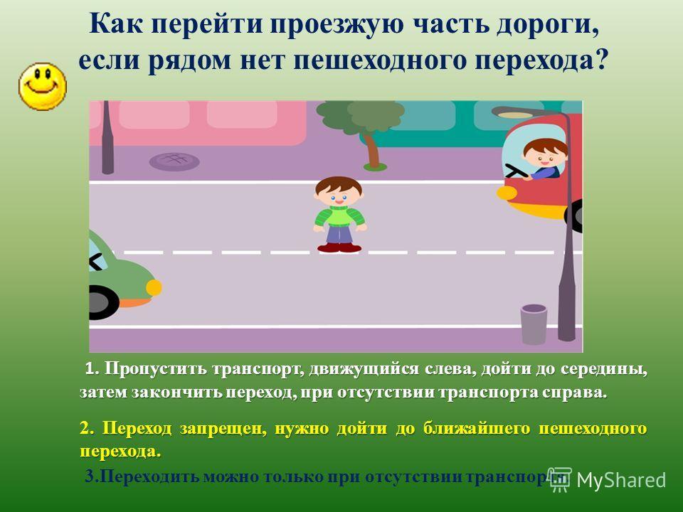 Как должен поступить пешеход в данной ситуации? 1. Пройти перед автомобилем, убедившись, что он остановился и уступает Вам дорогу. 2. Пройти первым. 3.Уступить автомобилю.