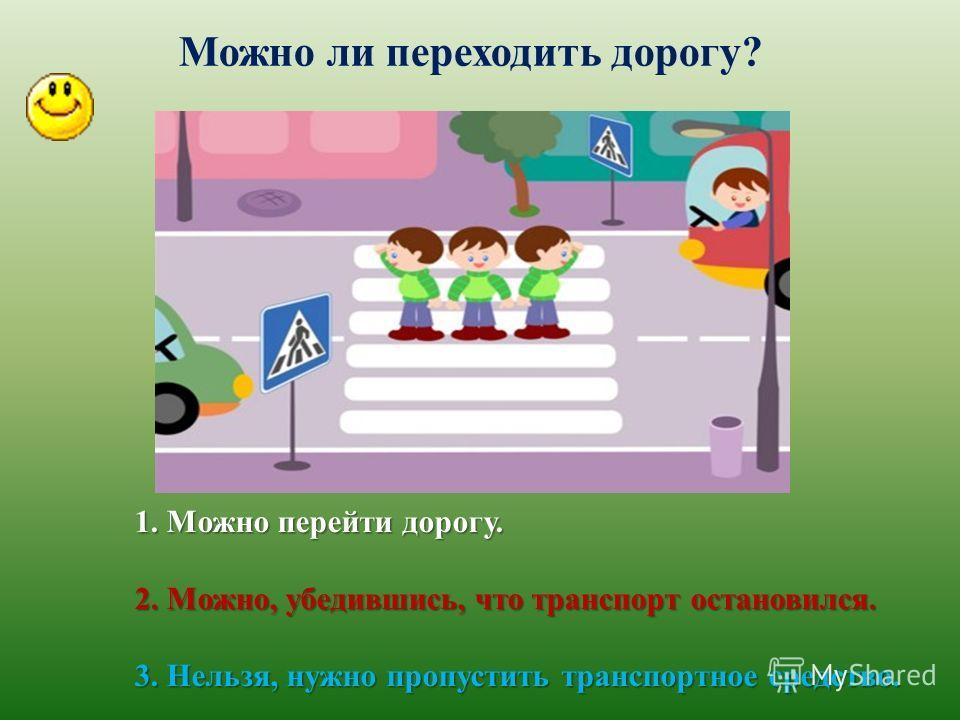 Что обозначает этот знак? 1. Велосипедная дорожка. 2. Езда на велосипеде запрещена. 3. Стоянка для велосипедов.