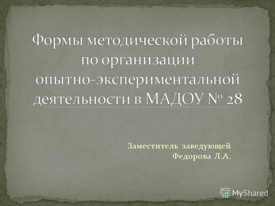 Заместитель заведующей Федорова Л.А.