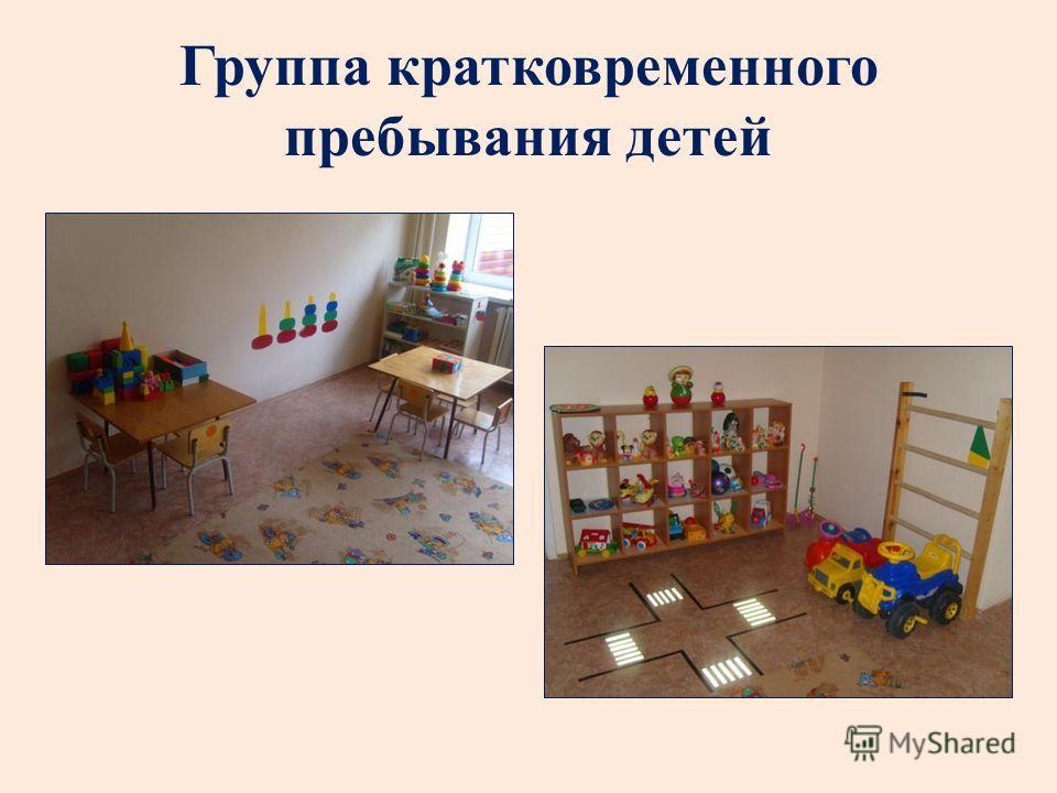 Группа кратковременного пребывания детей