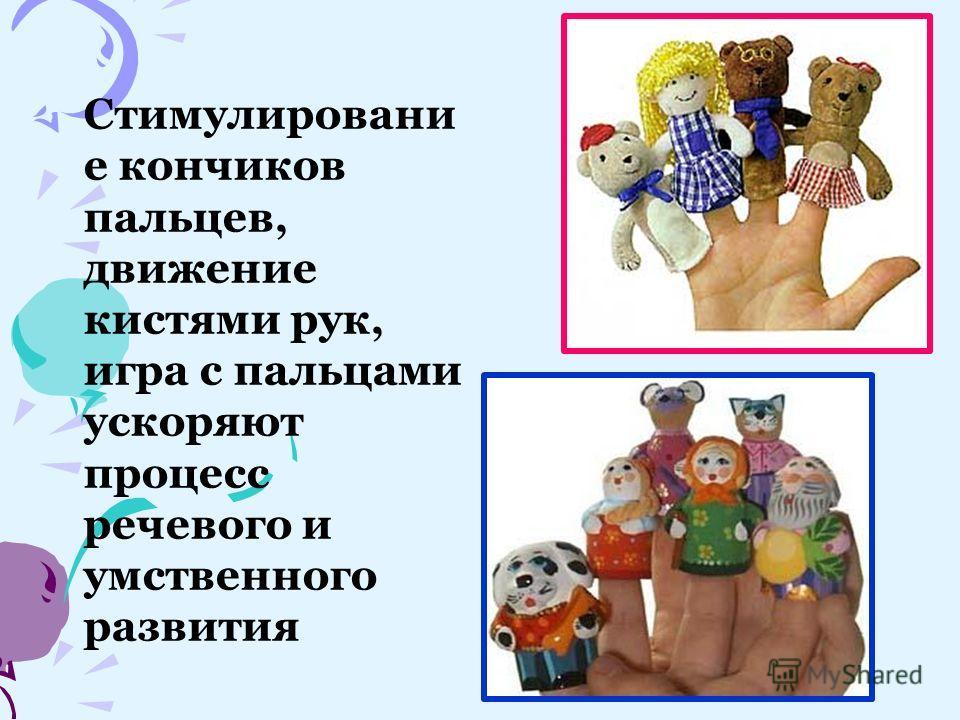 Стимулировани е кончиков пальцев, движение кистями рук, игра с пальцами ускоряют процесс речевого и умственного развития