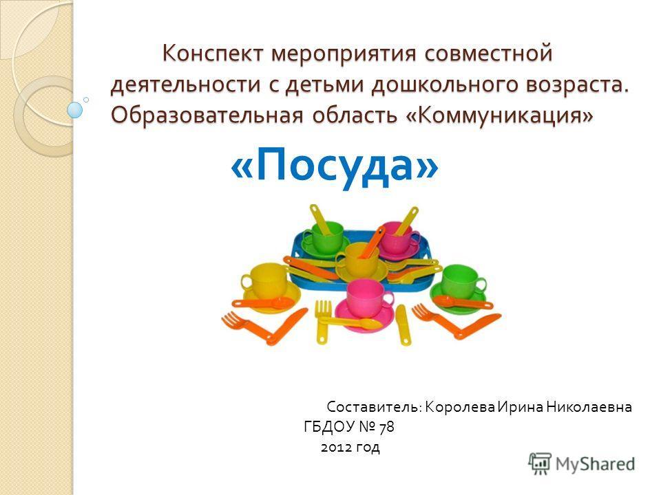 Образовательная область коммуникация конспекты занятий для дошкольников