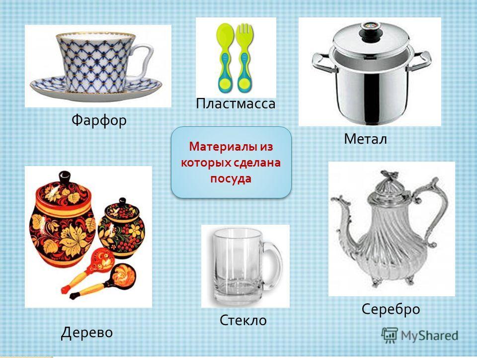 Материалы из которых сделана посуда Фарфор Метал Серебро Стекло Дерево Пластмасса