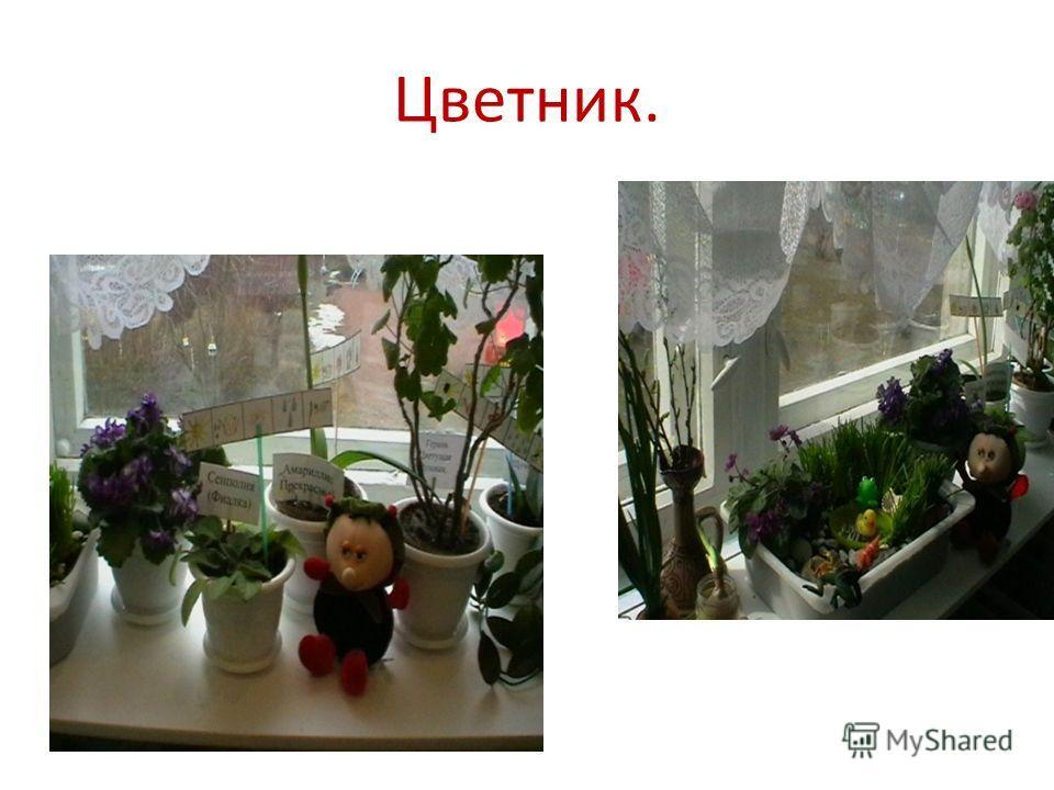 Цветник.