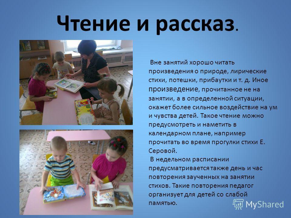 Вне занятий хорошо читать произведения о природе, лирические стихи, потешки, прибаутки и т. д. Иное произведение, прочитанное не на занятии, а в определенной ситуации, окажет более сильное воздействие на ум и чувства детей. Такое чтение можно предусм