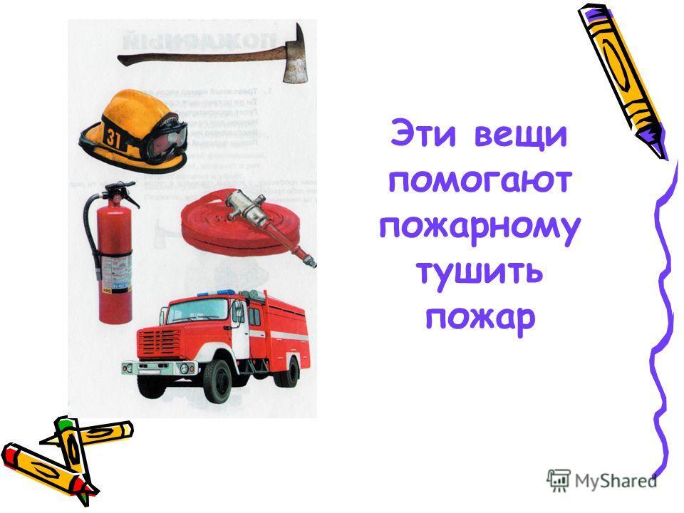 Эти вещи помогают пожарному тушить пожар