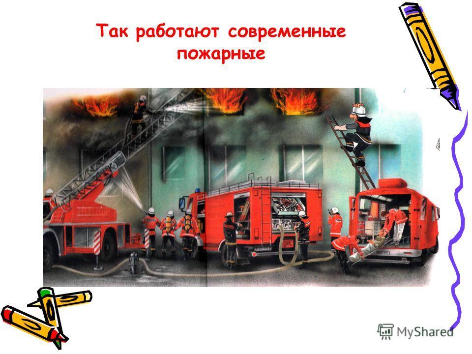 Так работают современные пожарные