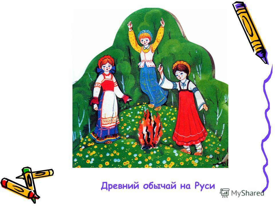 Древний обычай на Руси