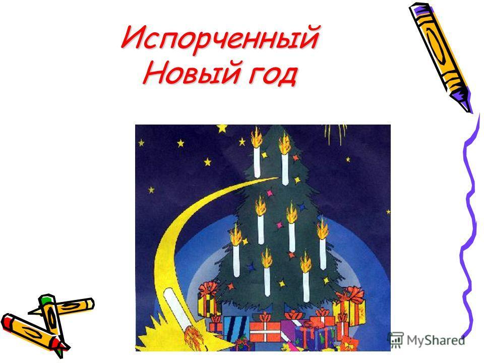 Испорченный Новый год