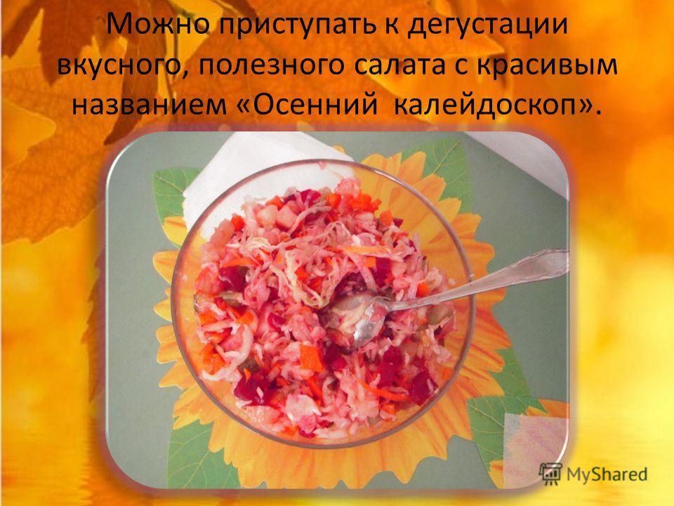 Можно приступать к дегустации вкусного, полезного салата с красивым названием «Осенний калейдоскоп».