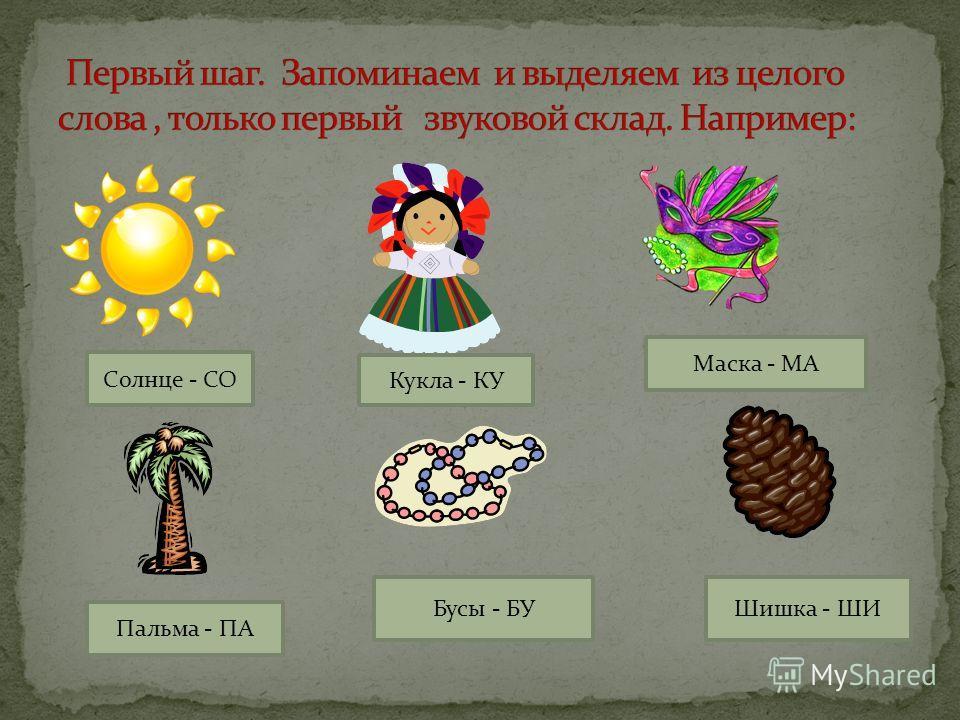 Солнце - СО Кукла - КУ Маска - МА Пальма - ПА Бусы - БУШишка - ШИ