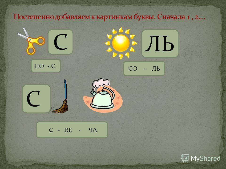 С НО - С ЛЬ СО - ЛЬ С С - ВЕ - ЧА
