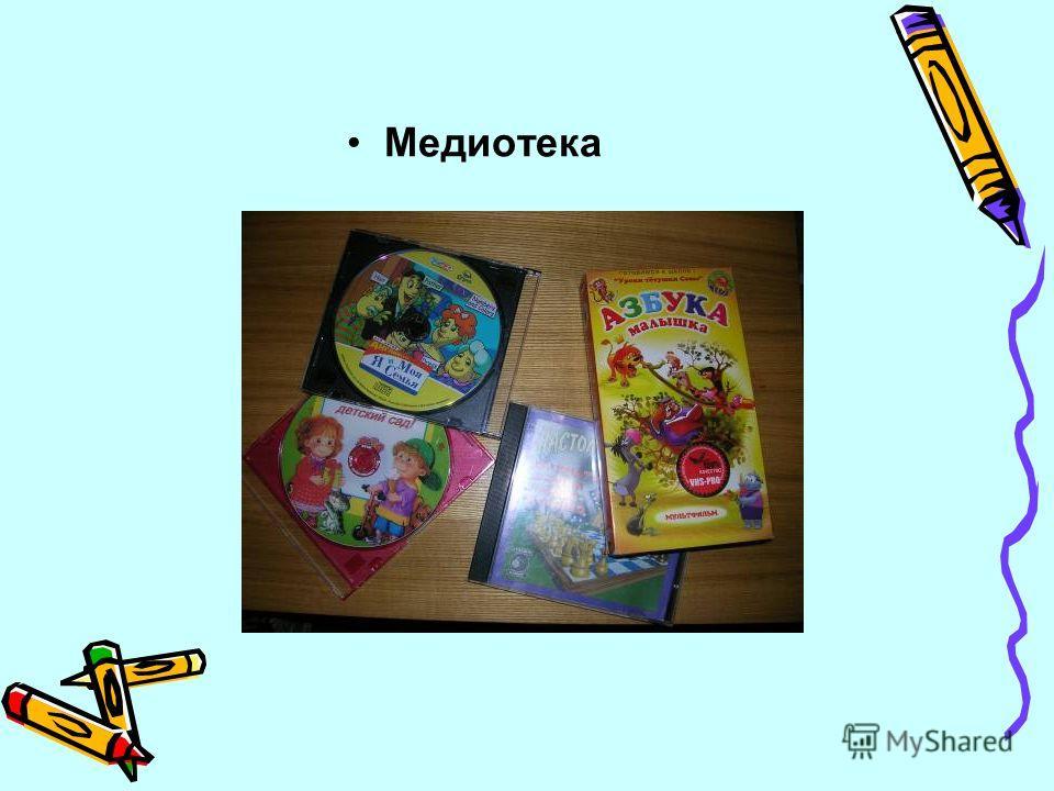 Медиотека