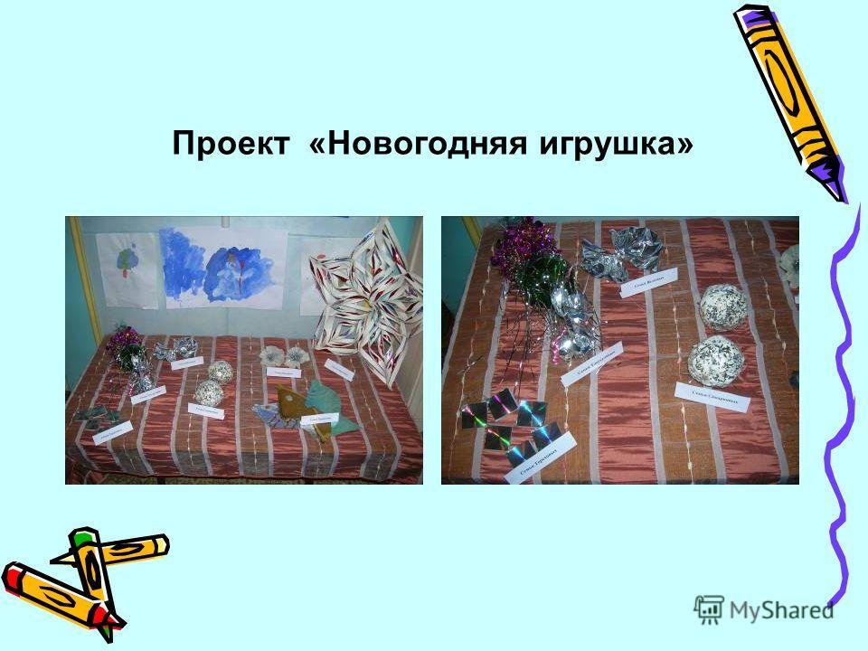 Проект «Новогодняя игрушка»