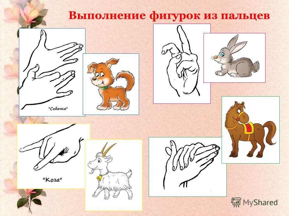 Упражнения для кистей рук «ФОНАРИКИ» Ладони расположить перед собой, выпрямить и раздвинуть пальцы. Сжимать и разжимать пальцы на обеих руках одновременно или поочередно. «ШАРИК» «ПЕЧЁМ БЛИНЫ» Попеременно касаться поверхности стола тыльной стороной р