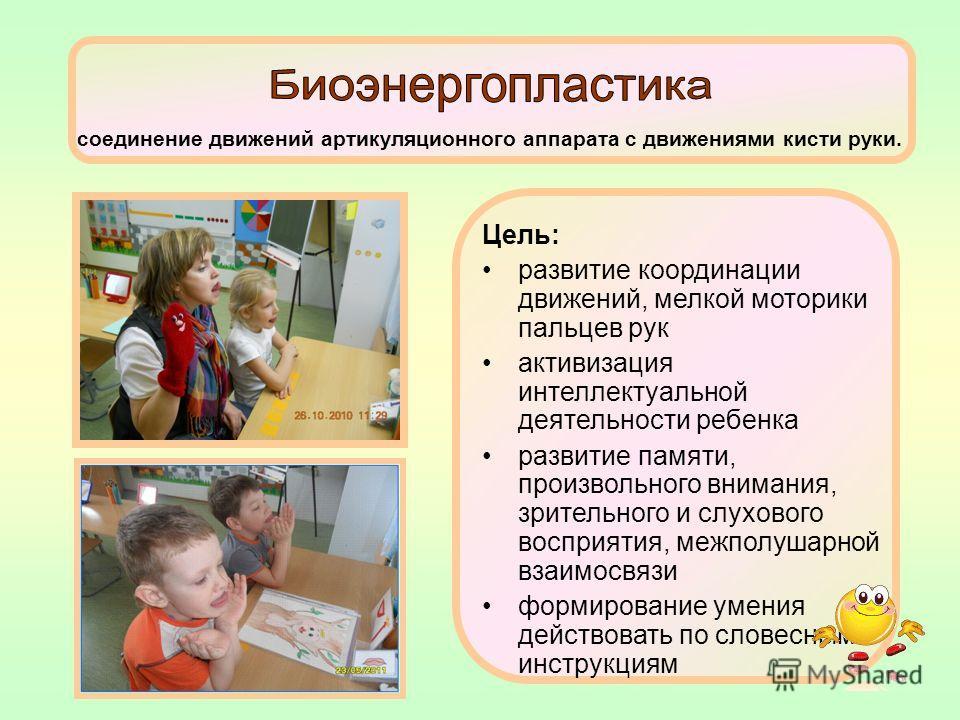 соединение движений артикуляционного аппарата с движениями кисти руки. Цель: развитие координации движений, мелкой моторики пальцев рук активизация интеллектуальной деятельности ребенка развитие памяти, произвольного внимания, зрительного и слухового